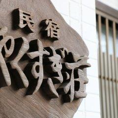 Отель Minshuku Yakusugi-sou Якусима фото 12