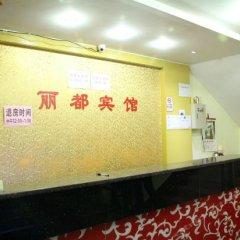 Отель Lidu Hostel Китай, Джиангме - отзывы, цены и фото номеров - забронировать отель Lidu Hostel онлайн развлечения