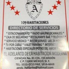 Отель Atlante Мексика, Мехико - отзывы, цены и фото номеров - забронировать отель Atlante онлайн фото 3