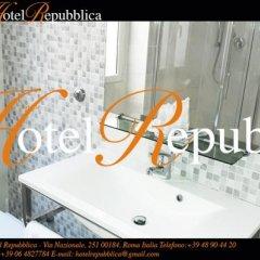 Repubblica Hotel Rome спа