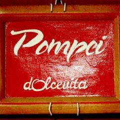 Отель B&B Dolcevita Италия, Помпеи - отзывы, цены и фото номеров - забронировать отель B&B Dolcevita онлайн гостиничный бар