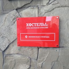 Гостиница Хостелы Рус - Ленинская Слобода парковка