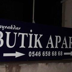 Bayrakdar Butik Apart Турция, Аксарай - отзывы, цены и фото номеров - забронировать отель Bayrakdar Butik Apart онлайн фото 2