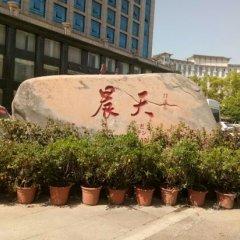 Zhangjiajie Chentian Hotel фото 3