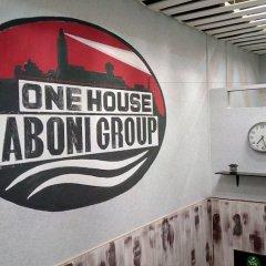 One House Kaboni Group Hostel детские мероприятия