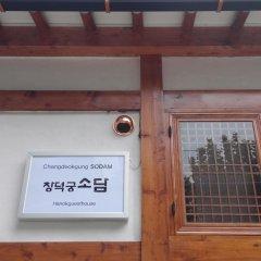 Отель Sodam Hanok Guesthouse Южная Корея, Сеул - 1 отзыв об отеле, цены и фото номеров - забронировать отель Sodam Hanok Guesthouse онлайн интерьер отеля фото 3