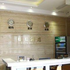 Days Hotel (Hubin Road) питание