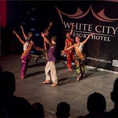 White City Resort Hotel Турция, Аланья - отзывы, цены и фото номеров - забронировать отель White City Resort Hotel онлайн развлечения