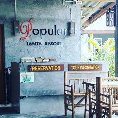 Отель Popular Lanta Resort Ланта с домашними животными
