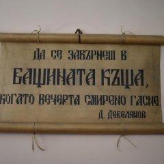 Family Hotel Bashtina Kashta парковка