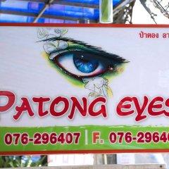 Отель Patong Eyes парковка