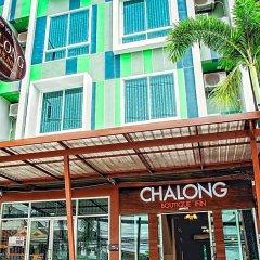 Отель Chalong Boutique Inn Бухта Чалонг