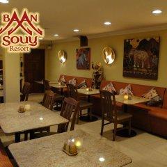 Отель Baan Souy Resort питание