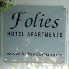 Folies Corfu Town Hotel Apartments Корфу сауна