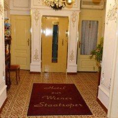 Отель zur Wiener Staatsoper Австрия, Вена - отзывы, цены и фото номеров - забронировать отель zur Wiener Staatsoper онлайн развлечения