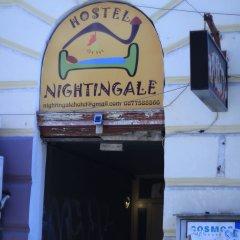 Отель Nightingale Hostel and Guesthouse Болгария, София - отзывы, цены и фото номеров - забронировать отель Nightingale Hostel and Guesthouse онлайн вид на фасад фото 2