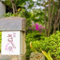 Отель Oyado Sakuratei Хидзи спа фото 2