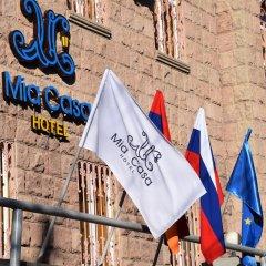Отель Mia Casa Армения, Ереван - 4 отзыва об отеле, цены и фото номеров - забронировать отель Mia Casa онлайн спа