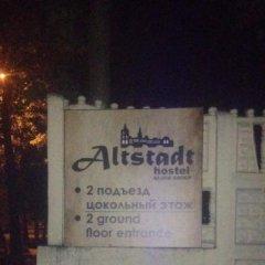 Altshtadt Hostel фото 8