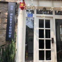 Отель Yusishu Parent-child Holiday Villa Китай, Сямынь - отзывы, цены и фото номеров - забронировать отель Yusishu Parent-child Holiday Villa онлайн помещение для мероприятий