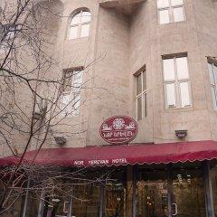 Отель Нор Ереван фото 10