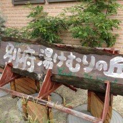 Beppu Yukemuri-no-oka Youth Hostel Беппу