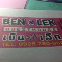 Отель Ben @ Lek Gay Friendly Guesthouse комната для гостей фото 3