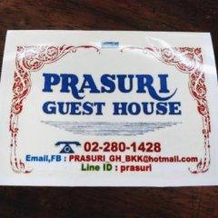 Отель Prasuri Guest House Бангкок парковка