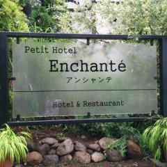Petit Hotel Enchante Хакуба