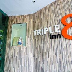 Отель Triple 8 Inn Bangkok Таиланд, Бангкок - отзывы, цены и фото номеров - забронировать отель Triple 8 Inn Bangkok онлайн детские мероприятия фото 2