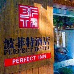 Отель Beijing Perfect Hotel Китай, Пекин - отзывы, цены и фото номеров - забронировать отель Beijing Perfect Hotel онлайн фото 2