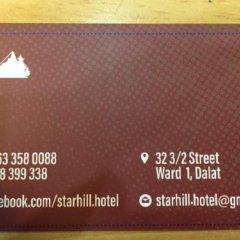 Starhill Hotel Далат парковка