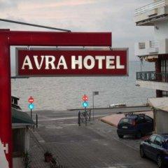 Hotel Avra парковка