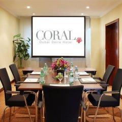 Отель Coral Deira Дубай помещение для мероприятий