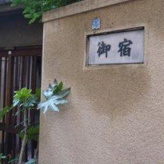 Отель Oyado Matsumura Япония, Токио - отзывы, цены и фото номеров - забронировать отель Oyado Matsumura онлайн парковка