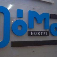 Doma Hostel Екатеринбург детские мероприятия фото 2
