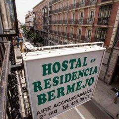 Отель Hostal Bermejo балкон