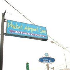 Отель Phuket Airport Inn спортивное сооружение