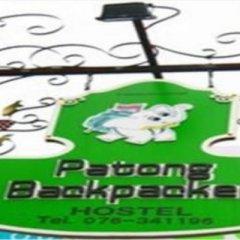 Отель Patong Backpacker Hostel Таиланд, Карон-Бич - отзывы, цены и фото номеров - забронировать отель Patong Backpacker Hostel онлайн интерьер отеля фото 2