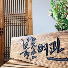 Отель Goldfish Inn Seoul Южная Корея, Сеул - отзывы, цены и фото номеров - забронировать отель Goldfish Inn Seoul онлайн спортивное сооружение
