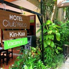 Отель Club Yebo Плая-дель-Кармен гостиничный бар