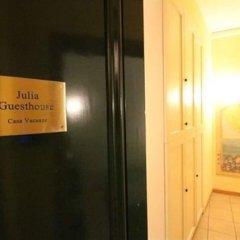 Отель Julia Guesthouse Италия, Рим - отзывы, цены и фото номеров - забронировать отель Julia Guesthouse онлайн интерьер отеля фото 2