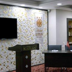 Hotel Kaplan Diyarbakir интерьер отеля