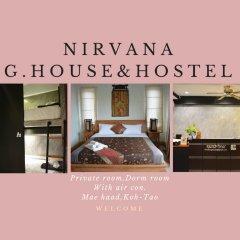 Отель Nirvana Guesthouse в номере