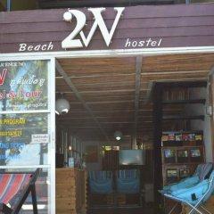 2W Beach Hostel Самуи питание фото 2