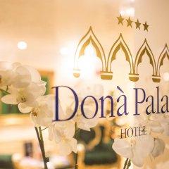 Отель Dona Palace Италия, Венеция - 2 отзыва об отеле, цены и фото номеров - забронировать отель Dona Palace онлайн спа