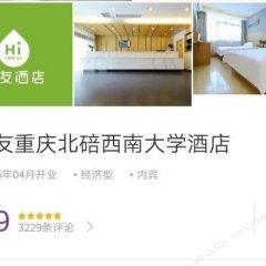 Отель Hi Inn Chongqing Beibei Pedestrian Street парковка