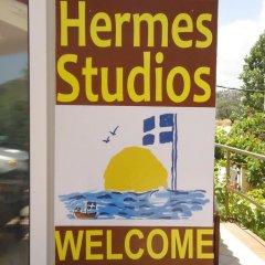 Отель Hermes Studios