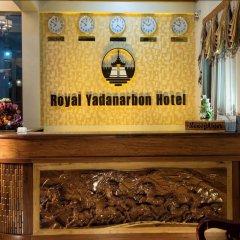 Royal Yadanarbon Hotel интерьер отеля фото 3