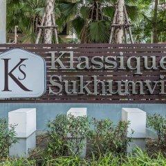 Отель Klassique Sukhumvit Бангкок фото 7